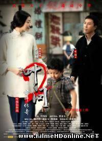 Yip Man 2: Chung si chuen kei (2010)  Istoric / Biografie / Actiune